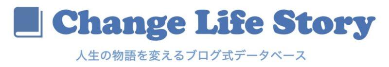 Change Life Story Blog
